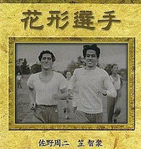 清水宏・8~『花形選手』