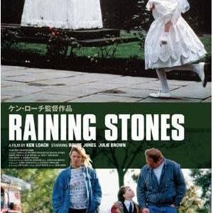 『レイニング・ストーンズ』を再度観て