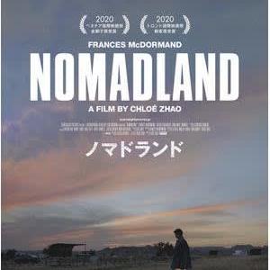 『ノマドランド』を観て