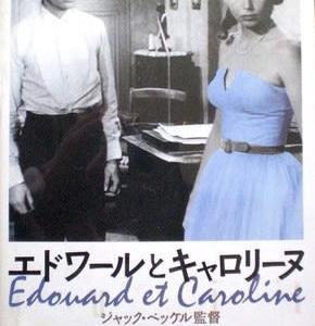 ジャック・ベッケル・2~『エドワールとキャロリーヌ』