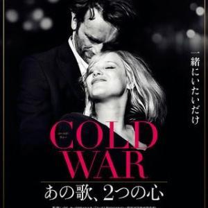 『COLD WAR あの歌、2つの心』を観て