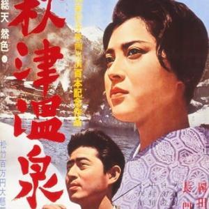 『秋津温泉』を観て