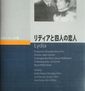 ジュリアン・デュヴィヴィエ・18〜『リディアと四人の恋人』