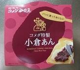 コメダ珈琲「小倉あん」をスーパーで買いました。