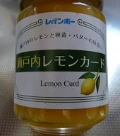 お気に入り「瀬戸内レモンカード」レモンジャム?レモンバター?