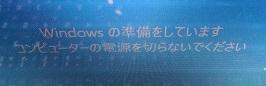強制終了の後で、こんなことが起きてしまった。「Windowsの準備をしています コンピューターの電源を切らないでください」