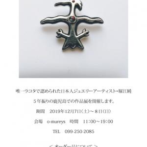 JUN HORIE  JEWELRY EXIBITION