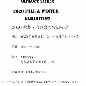 TOYS McCOY 2020秋冬内覧会のお知らせ