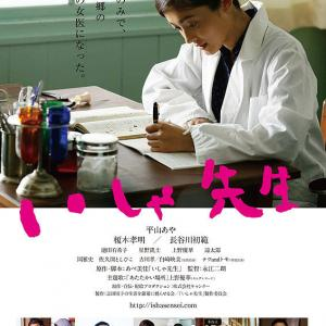 【映画】いしゃ先生
