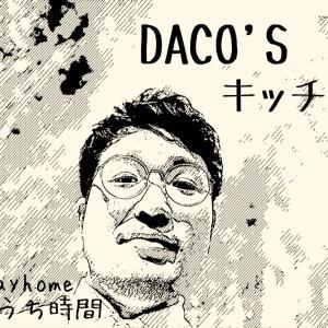 今更?今こそ!DACO'Sキッチン【守谷 美容室 コノア】