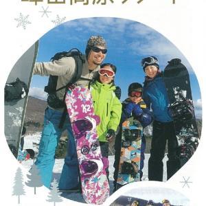☆峰山高原ホテル リラクシア☆ホワイトシーズン☆