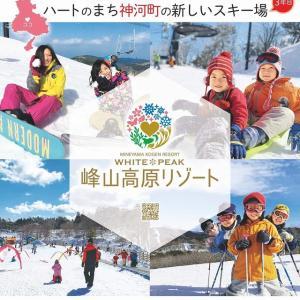 ☆峰山高原ホテル リラクシア☆今年のポスター! ☆