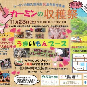 ☆峰山高原ホテル リラクシア☆カーミンの収穫祭☆