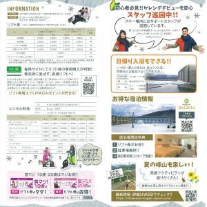 ☆峰山高原ホテル リラクシア☆ホワイトピークの案内!☆