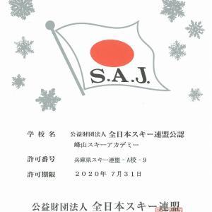 ☆峰山高原ホテル リラクシア☆SAJ公認スキー学校☆
