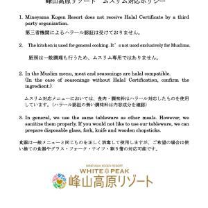 ☆峰山高原ホテル リラクシア☆ハラム・ムスリム☆