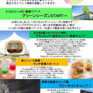 ☆峰山高原ホテル リラクシア☆4月です。♪☆