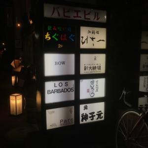 渋谷 神子元