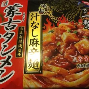 セブンアンドアイ 蒙古タンメン中本 汁なし麻辛麺