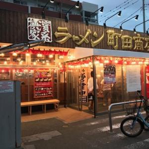 鎌倉 由比ヶ浜 町田商店