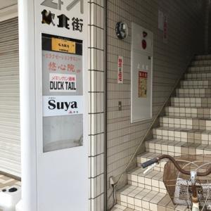小皿bar Suya(こざらばー すや)