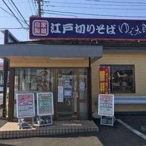 ゆで太郎 小田原飯泉店