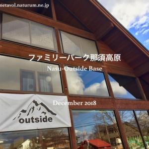 冬キャン△那須で温泉三昧! 今年最後のキャンプはファミリーパーク那須高原へ出撃!