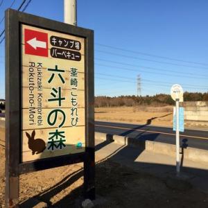 2019年初キャンプ△茎崎こもれび六斗の森キャンプ場へ出撃!