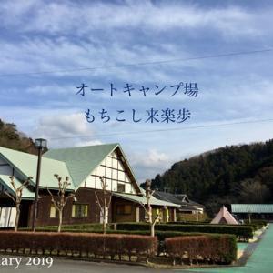 冬キャン△伊豆の高規格オートキャンプ場もちこし来楽歩へ出撃!