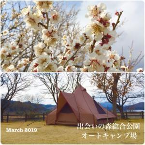 春キャン△GIGAMAX CAMP!出会いの森総合公園オートキャンプ場へ出撃!
