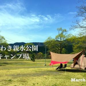 春キャン△蒸気機関車と源泉掛け流し温泉をダブルで楽しめた!くのわき親水公園キャンプ場へ出撃!