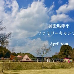 春キャン△静かでまったり!御殿場欅平ファミリーキャンプ場へ出撃!