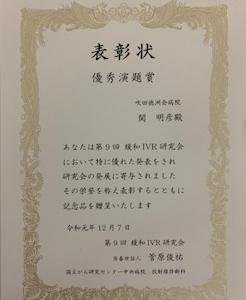 受賞の副賞がマグロ断頭式なんだよな〜!