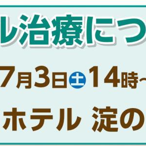 講演会開催決定のお知らせ (7月3日 土曜日)