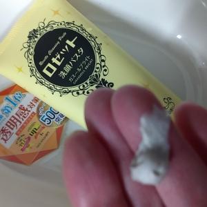 「ロゼット洗顔パスタ ガスールブライト」 「Ms.White 薬用ブライトニングローション」