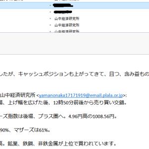 また、嬉しいメールをいただきました