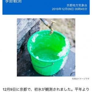 京都は今日『初氷』だそうです!聞くだけで寒くなってしまうときにこのスープを!