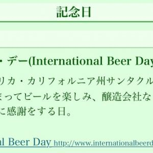 今日8月5日は『ビールの日』です!今日みたいな日はビールですね!