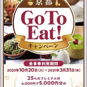 明日から当店でも『GO TO EATキャンペーン!』始まりますよ!