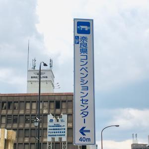 奈良蔦屋書店&コンベンションセンターオープン!レポ