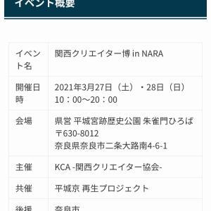 関西クリエイター博覧会2021 in 奈良へ出展します!