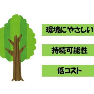 木からできるもの。