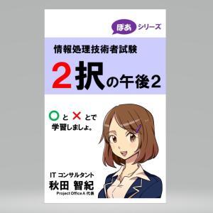 【電子書籍】「2択の午後2」を出版しました。