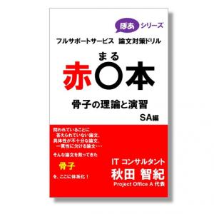 【電子書籍】赤〇本(SA版)を出版しました。