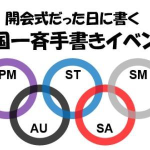 【実録】全国一斉手書きイベント