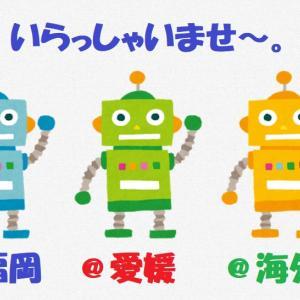 ロボットで「遠隔操作」するネタを1つ。