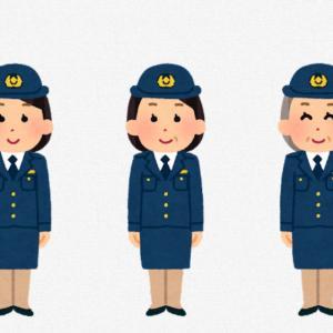 警察白書で「セキュリティ」事情を学ぶ。