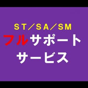 『ST/SA/SM フルサポートサービス』のご案内