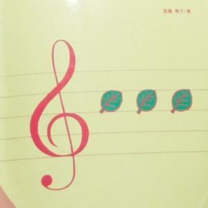 小3ちゃん「はじめてのピアノ教本3」が終わりました。