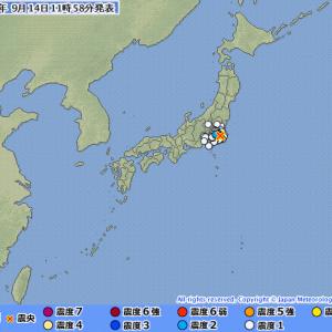地震情報/防災の日/中秋の名月
